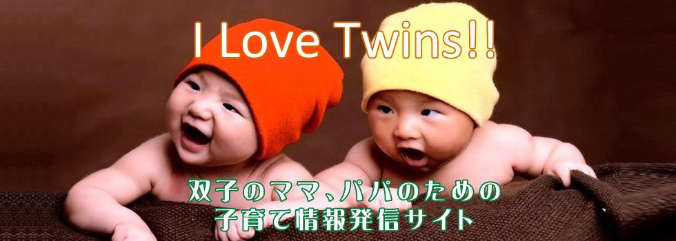 I Love Twins!! 双子のママ、パパのための子育て情報発信サイト