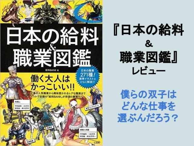 『日本の給料&職業図鑑』のレビュー:RPG風の企業戦士を描いた ...