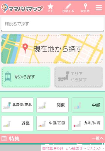 screenshot_2016-10-30-20-45-25